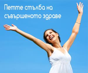 Осъзнато здраве с Мира Делчева