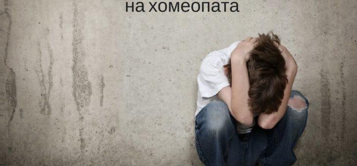 Клементина Цветкова за агресията и децата