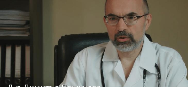 Интервю с д-р Димитър Пашкулев